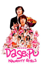Nonton Movie Dasepo Naughty Girls (2006) Subtitle Indonesia