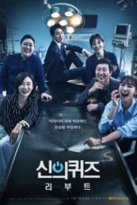 Nonton Movie God's Quiz Season 3 (2012) Subtitle Indonesia