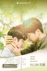 Nonton Movie HIStory2: Right or Wrong (2018) Subtitle Indonesia