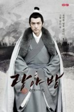 Nonton Nirvana in Fire 2: The Wind Blows in Chang Lin (2017) Sub Indo Terbaru