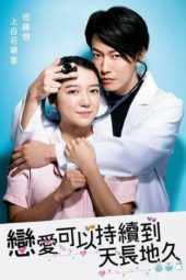 Nonton An Incurable Case of Love (2020) Sub Indo Terbaru