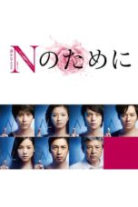 Testimony of N (2014) Poster