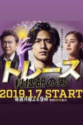Nonton Trace ~ Men of the science school ~ (2019) Sub Indo Terbaru