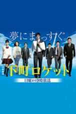 Nonton Movie Shitamachi Rocket (2015) Subtitle Indonesia