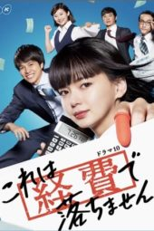 Nonton This is Not a Business Expense! (2019) Sub Indo Terbaru