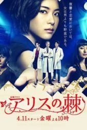 Nonton The Thorns of Alice (2014) Sub Indo Terbaru