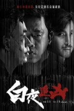 Nonton Movie Day And Night (2017) Subtitle Indonesia