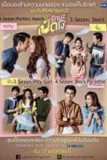 Nonton Movie Ugly Duckling Series (2015) Subtitle Indonesia