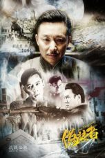 Nonton Movie The Disguiser (2015) Subtitle Indonesia