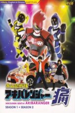 Nonton Movie Unofficial Sentai Akibaranger (2012) Subtitle Indonesia