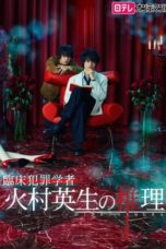 Nonton Movie Criminologist Himura and Mystery Writer Arisugawa (2016) Subtitle Indonesia