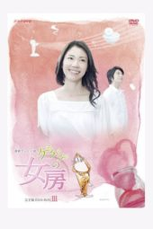 Nonton My Husband is a Cartoonist (2010) Sub Indo Terbaru