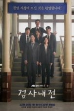 Diary of a Prosecutor (2019) Poster