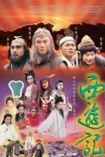 Journey to the West (1996) Poster