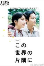Nonton Movie In This Corner of the World (2018) Subtitle Indonesia