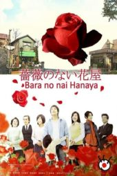 Nonton Flower Shop Without a Rose (2008) Sub Indo Terbaru
