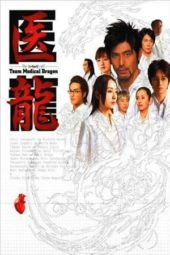 Nonton Iryu Team Medical Dragon 4 (2014) Sub Indo Terbaru